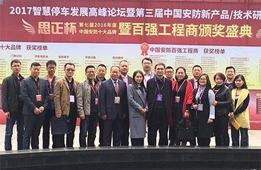 新疆十一家安防企业入选中国安防百强工程商
