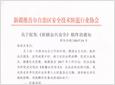 关于征集《新疆公共安全》稿件的通知