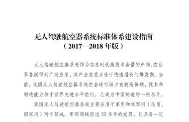 八部门联合发布《无人驾驶航空器系统标准体系建设指南(2017-2018年版)》