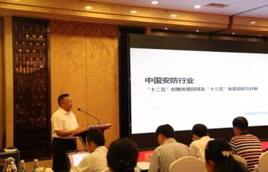 """安全防范产品行业协会理事长王彥吉对于中国安防行业""""十二五""""时期发展回顾及""""十三五""""发展目标与对策分析"""