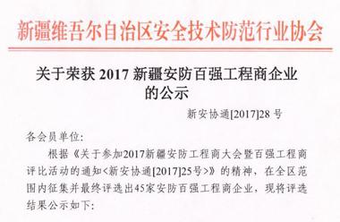 关于荣获2017新疆安防百强工程商企业的公示