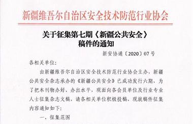 关于征集第七期《新疆公共安全》稿件的通知