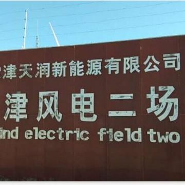 变电站电子围栏